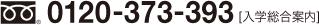 TEL.0120-373-393[入学総合案内]