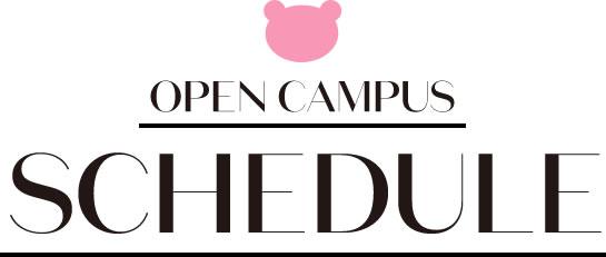 オープンキャンパス2016スケジュール