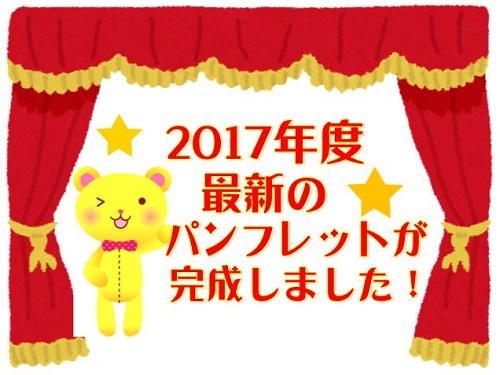 2017年度 新パンフレット完成