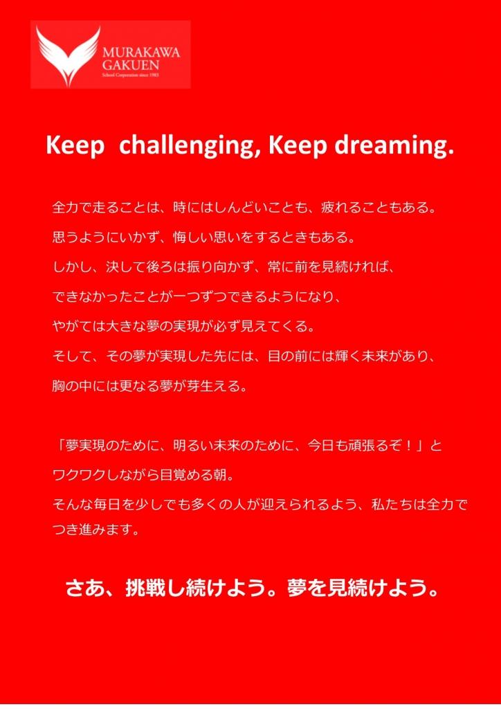keep challenging, keep dreaming