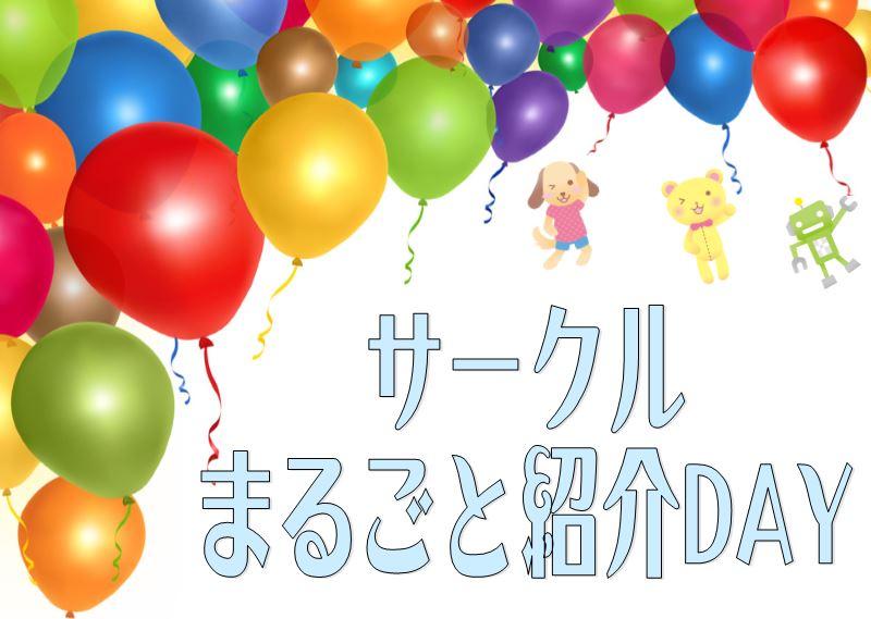 7/18★ゼッタイに見逃せないイベントを開催!