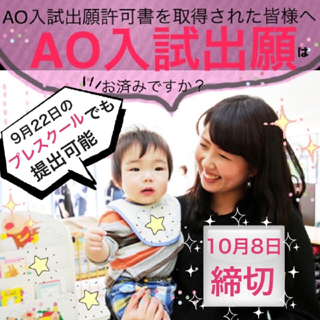 【10月8日(土)締め切り】 AO入試出願