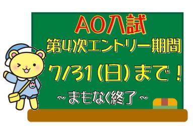 AO入試 第4次エントリー期間がまもなく終了!