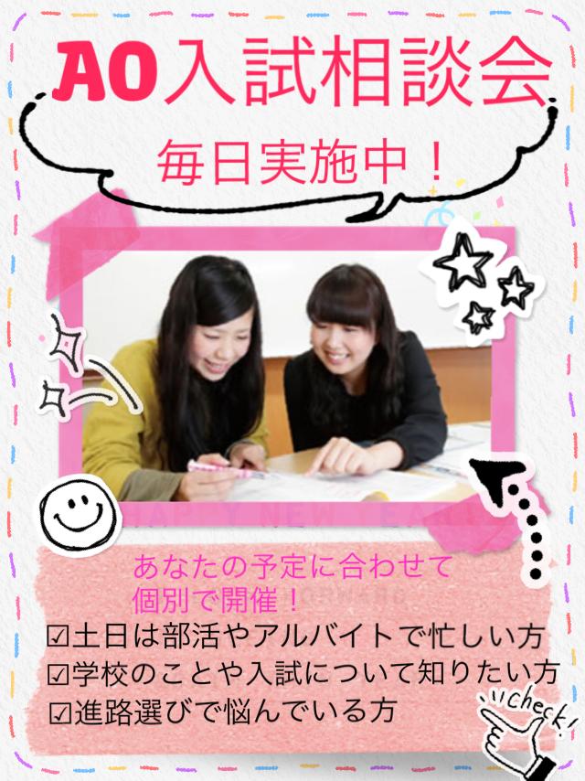 平日も毎日受付中!学校見学会&AO入試相談会!