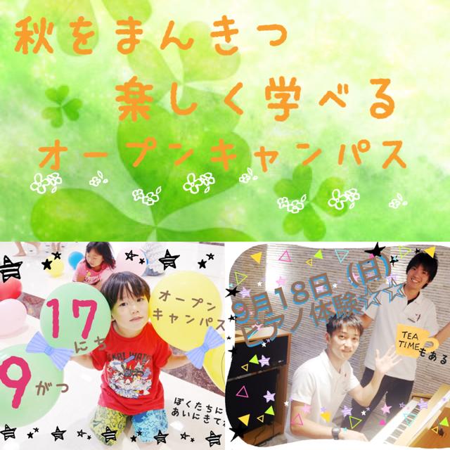 9月17日・18日は大阪健康ほいくで夢の体験をしよう☆