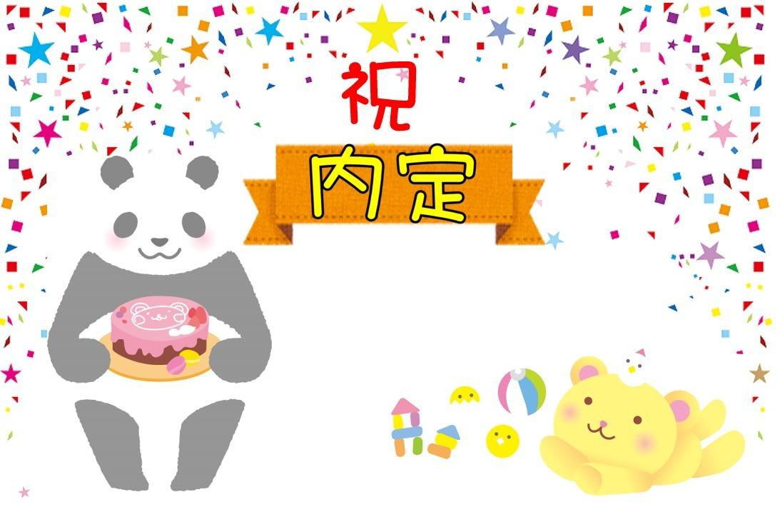 内定速報 第4弾!!