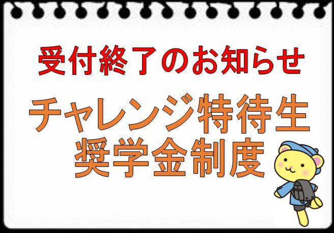 【受付終了】 チャレンジ特待生奨学金制度