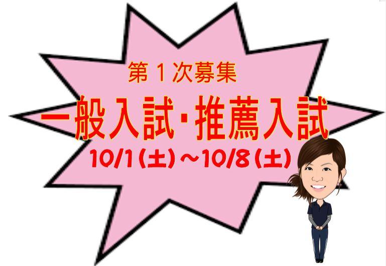 【第一次募集】一般・推薦入試☆10/8締切