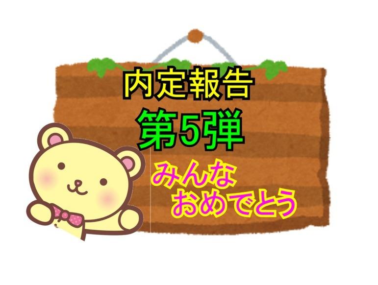 内定報告 第5弾!!