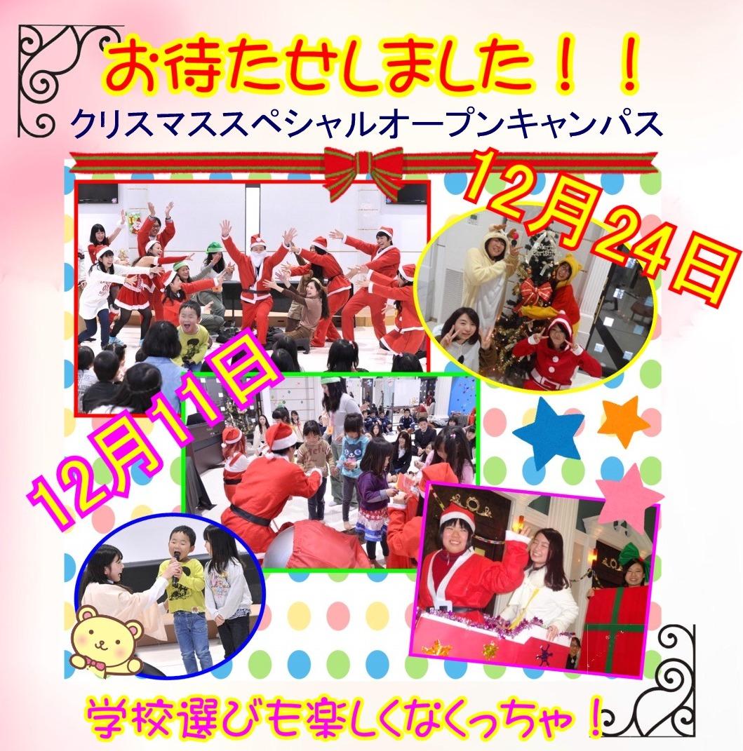 ☆クリスマス特別イベント開催☆