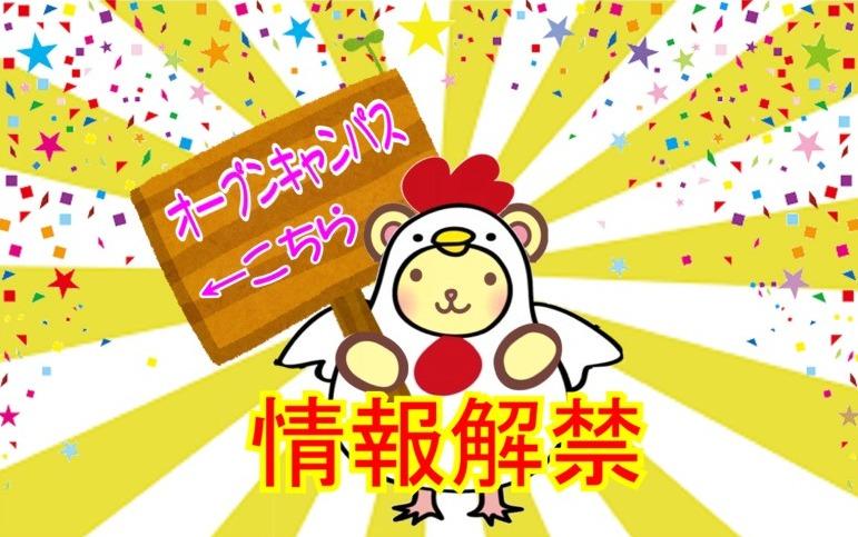 ☆新年度のオープンキャンパス情報☆
