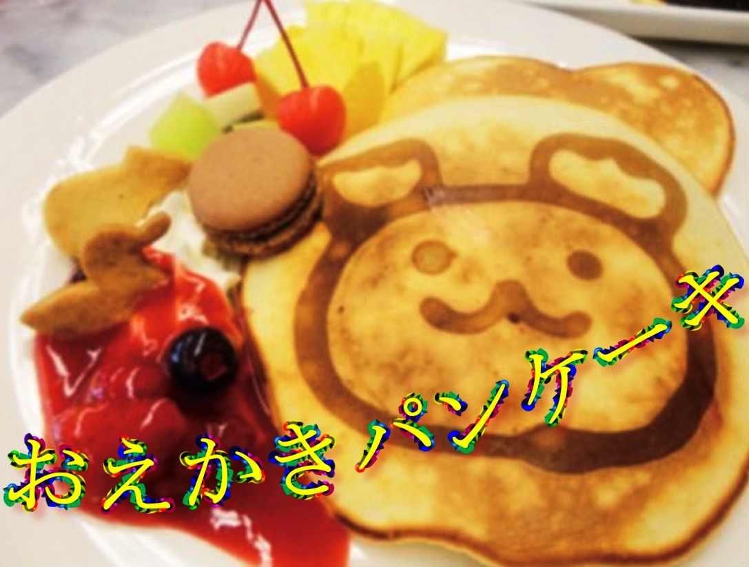 ☆クッキング体験「けんけんのパンケーキ」☆