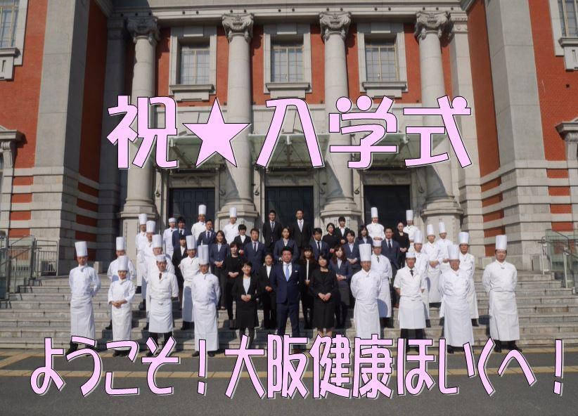 入学式!ようこそ!大阪健康ほいくへ!