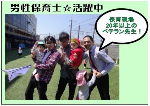 ☆男子限定オープンキャンパス☆