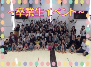 ★卒業生イベント★