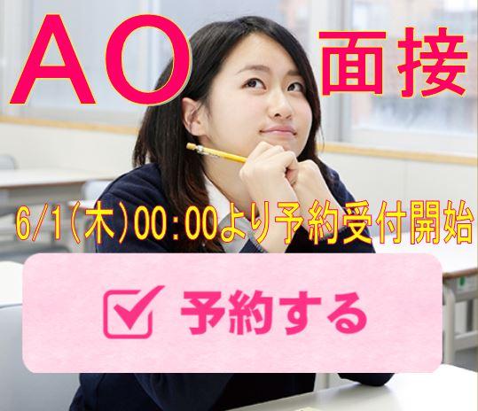 【AO入試】面接予約はコチラから!