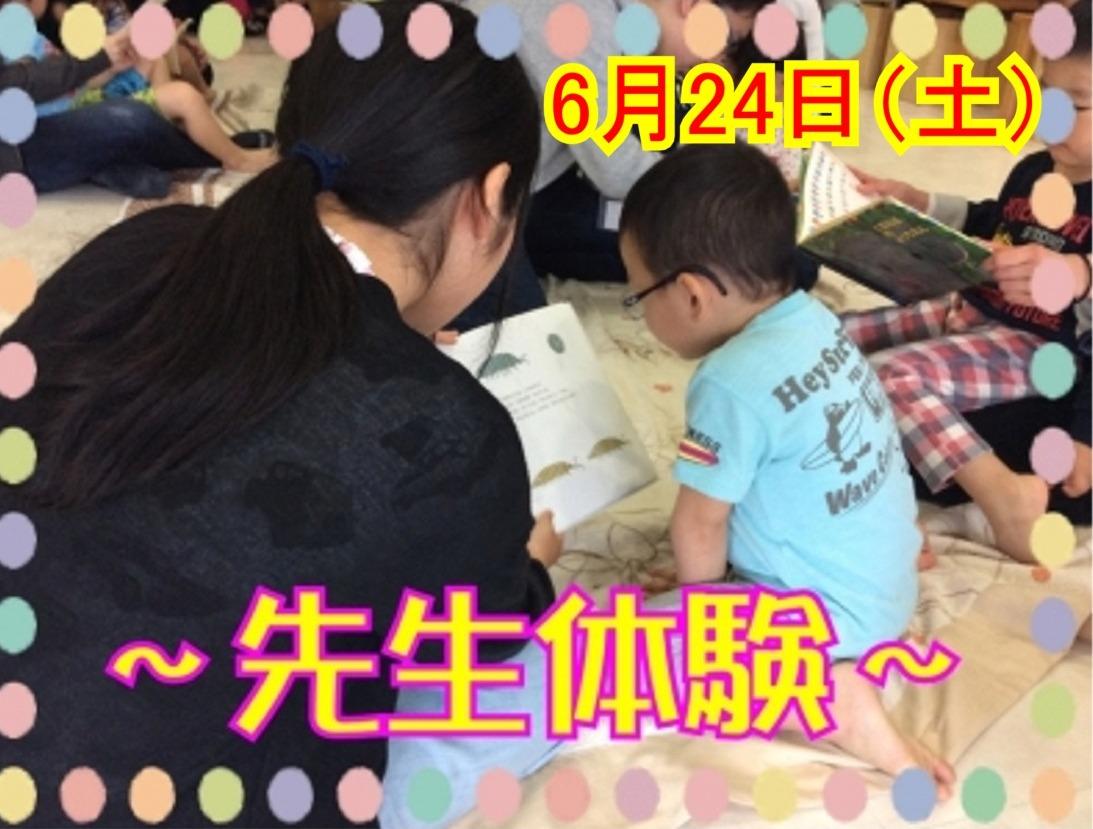 6月24日(土)☆先生体験☆
