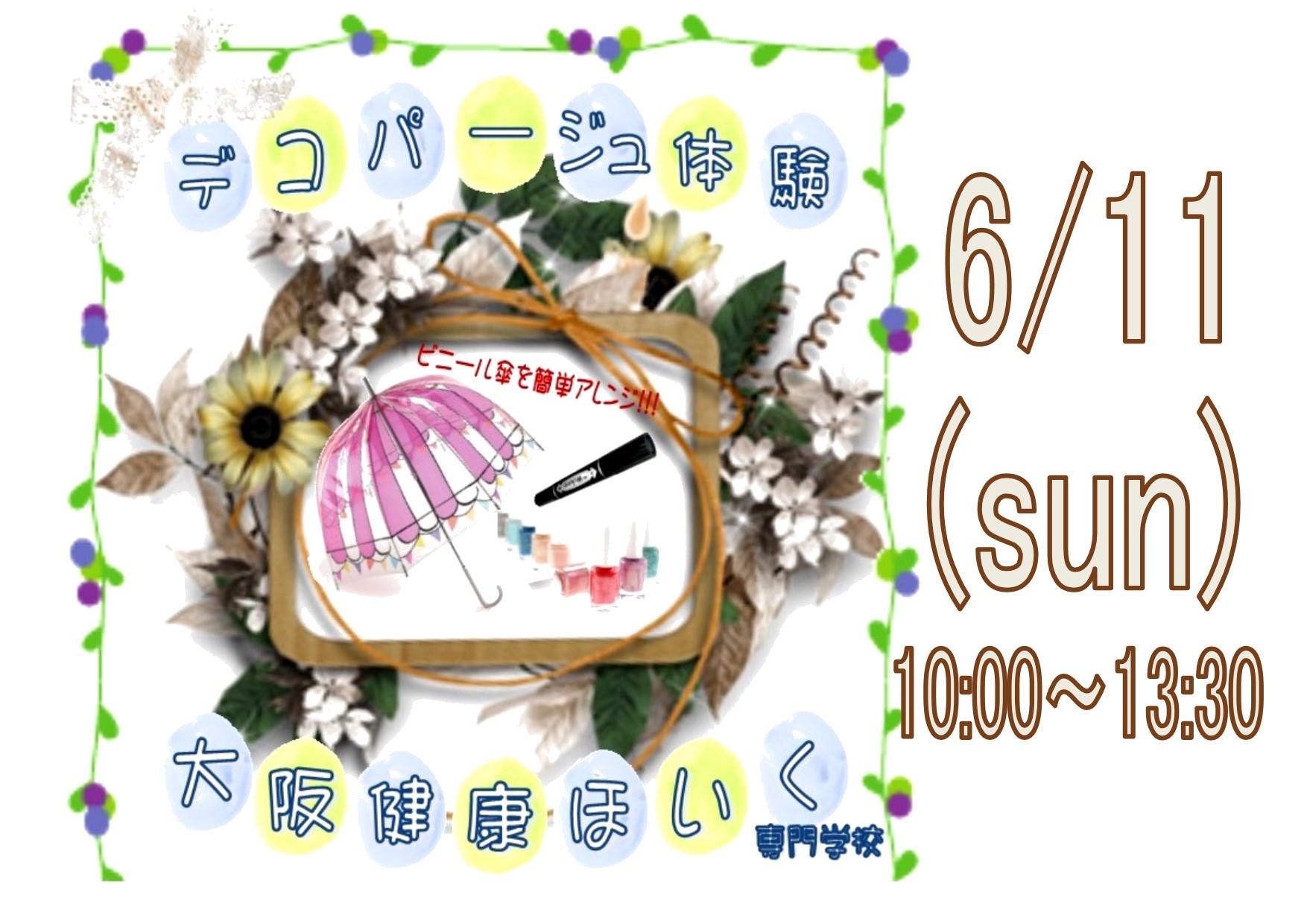 ☆6/11 ビニール傘 デコパージュ体験【★カサニー★】☆