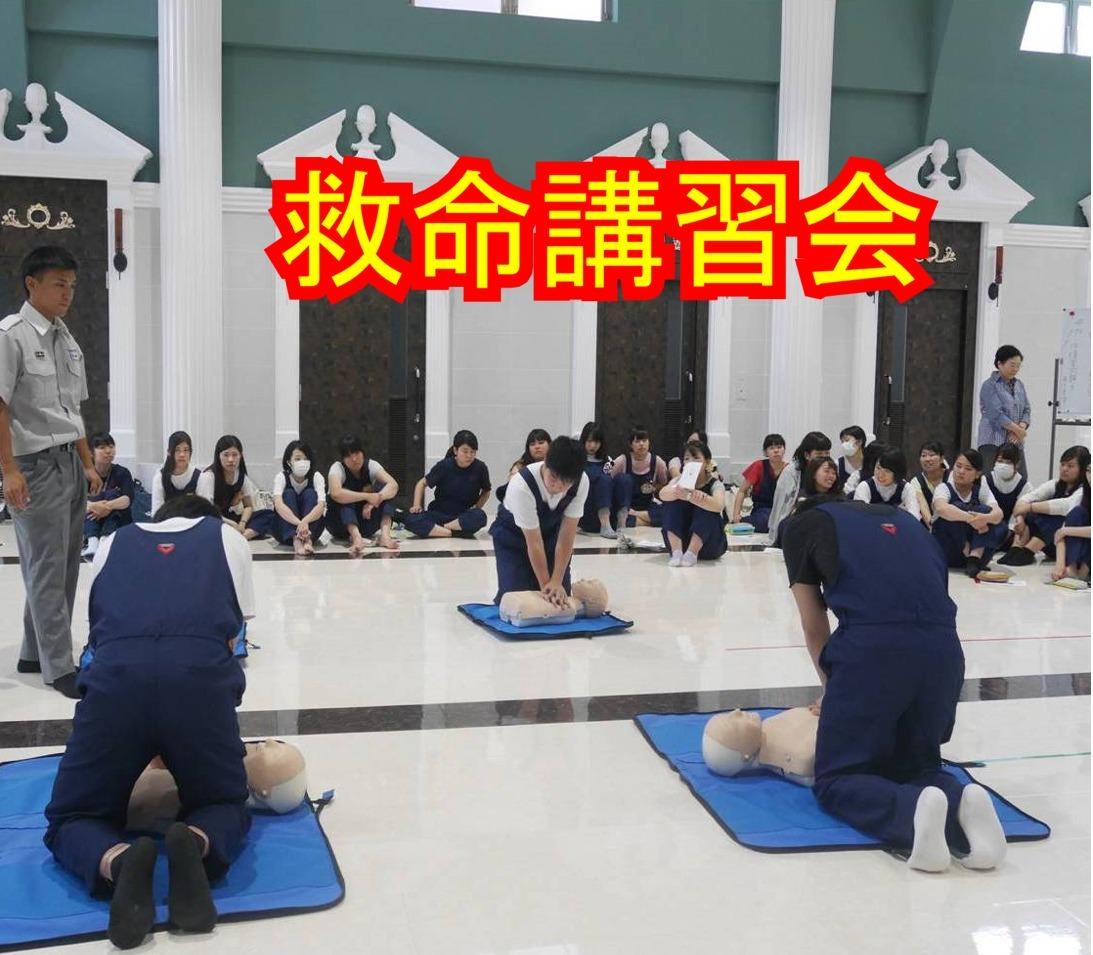 こどもの命を守る授業「救命救急講習会」