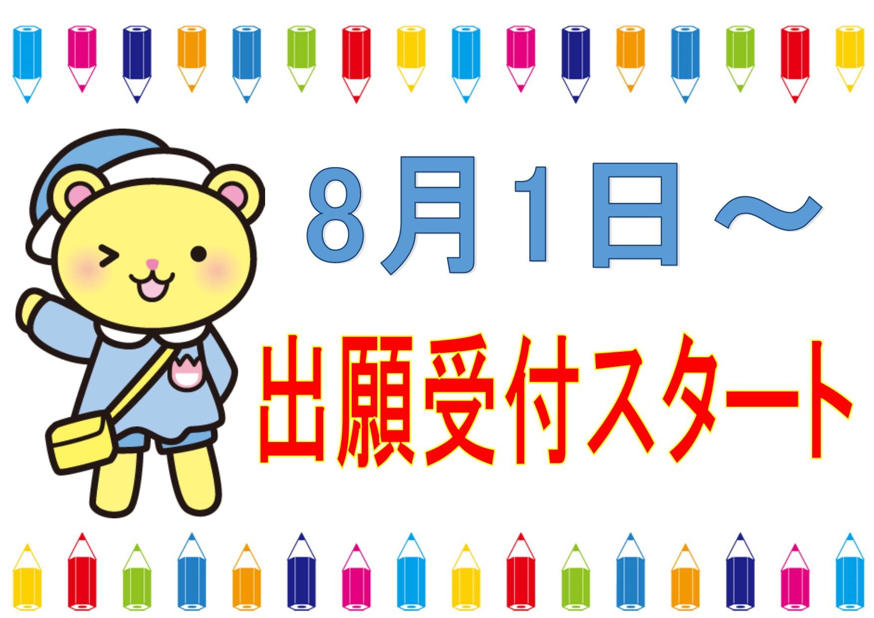 8/1~出願受付スタート!