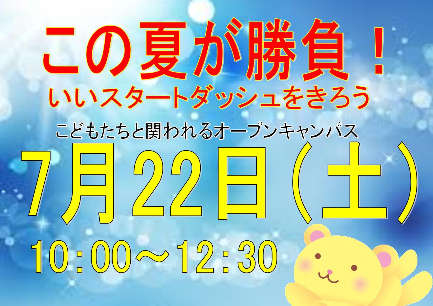 見逃せない!7/22(土)のオープンキャンパス!