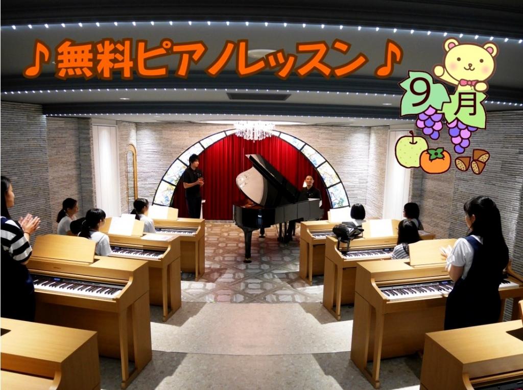 無料ピアノレッスン