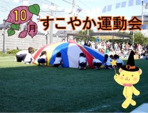 ☆すこやか運動会☆
