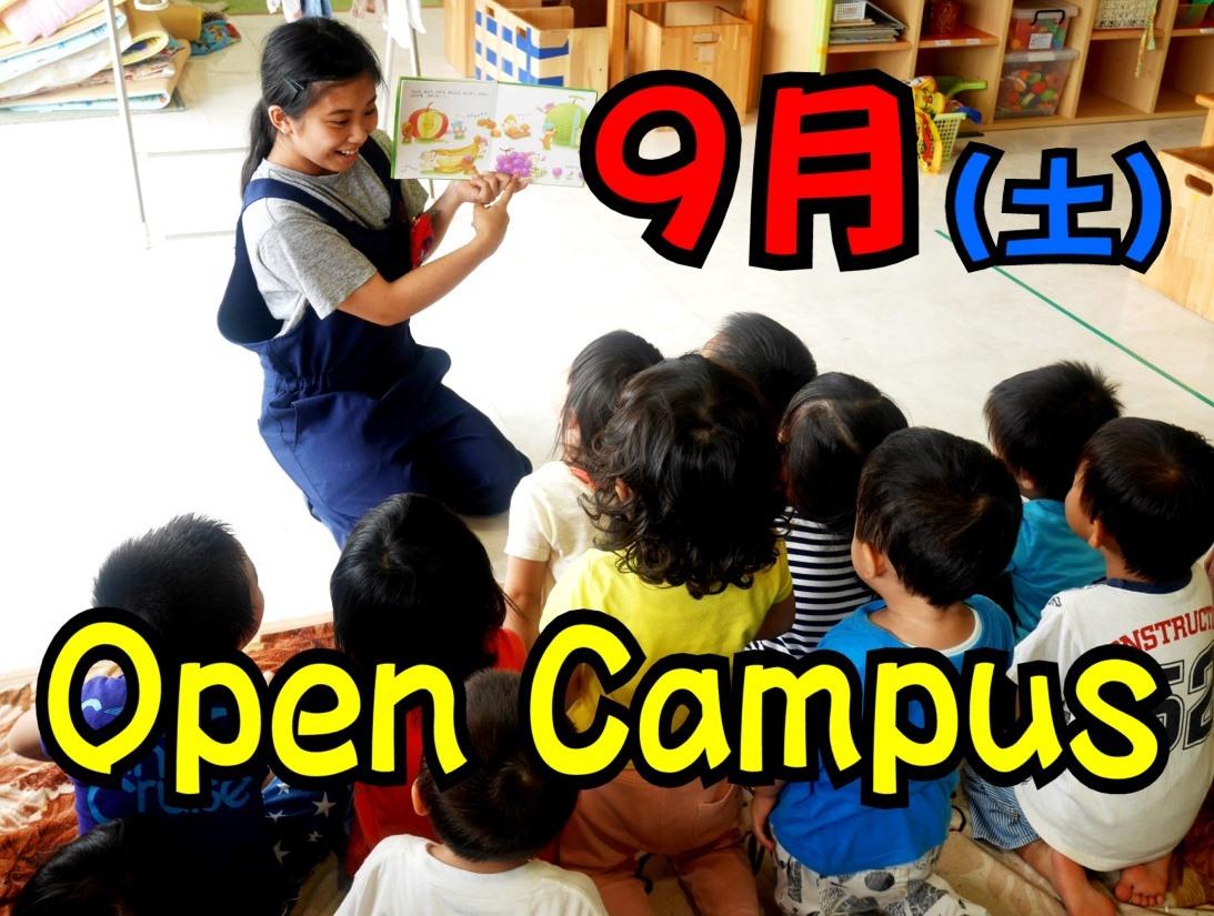 9月土曜日のオープンキャンパス情報