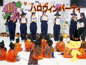 ☆ハロウィンパーティ☆