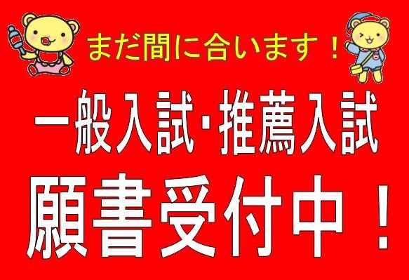 10/1~出願受付スタート(一般入試・推薦入試)