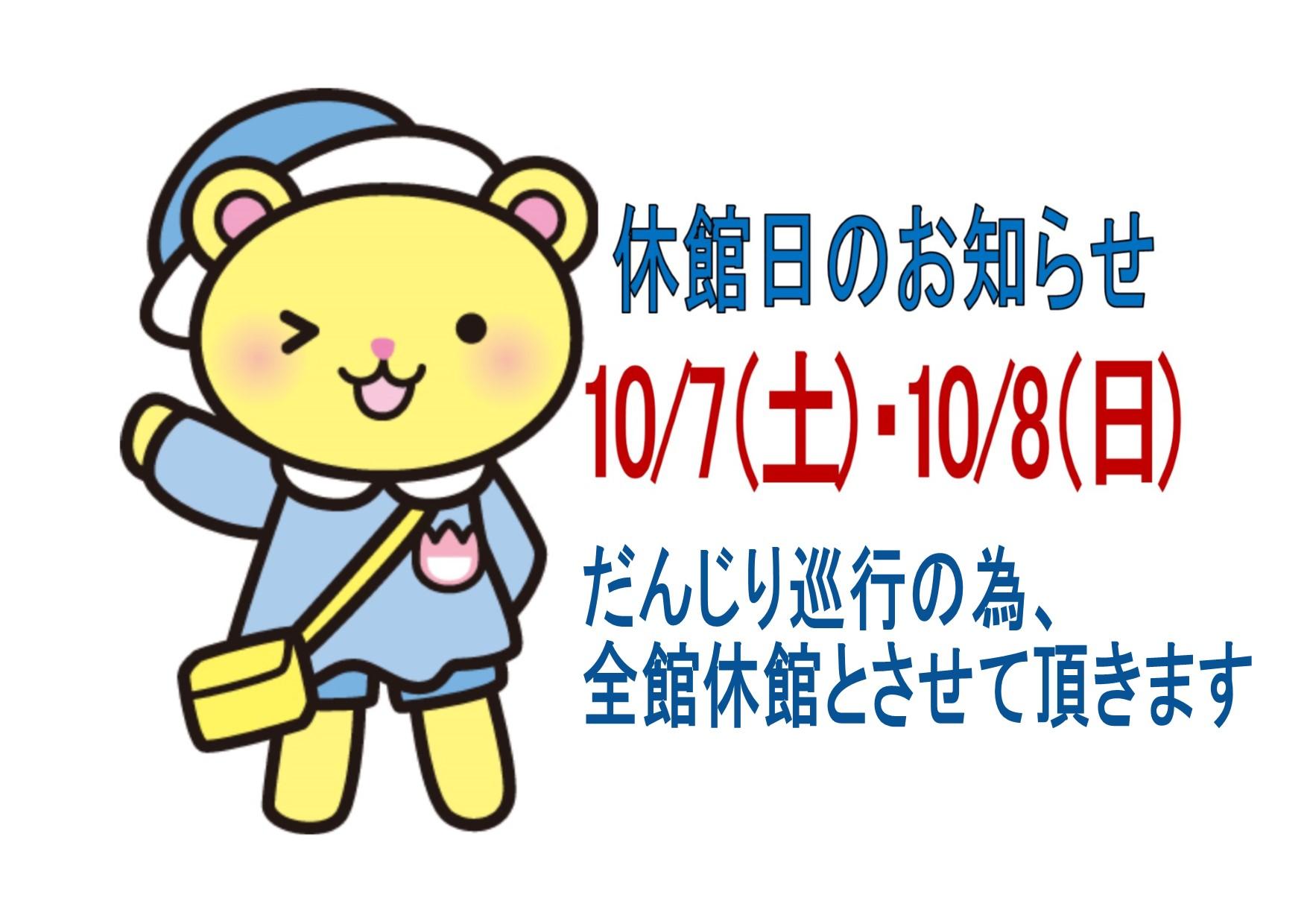 ★休館日のお知らせ★