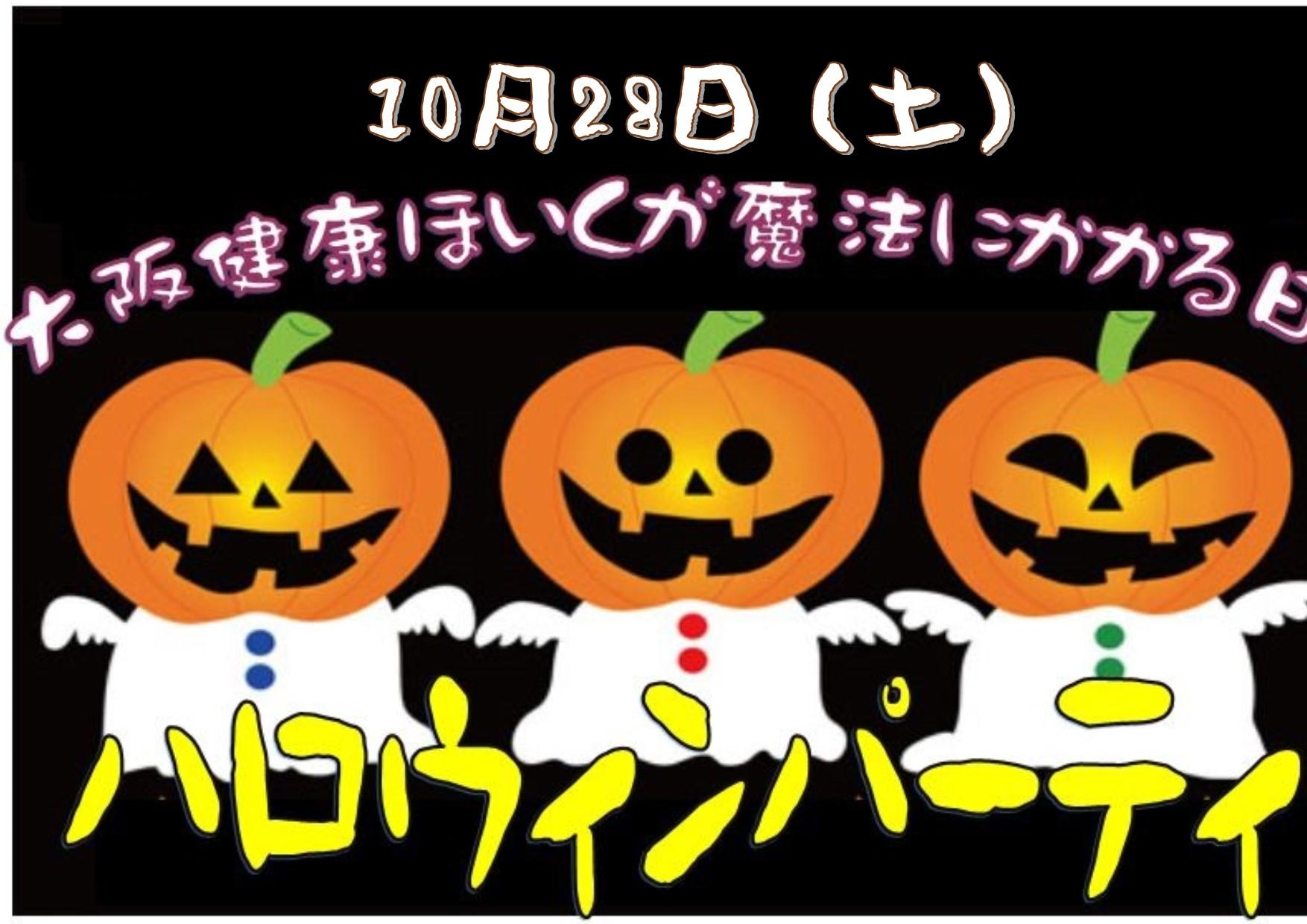 10/28(土)ハロウィンパーティ!