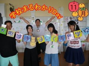 ☆学校まるわかりDay☆