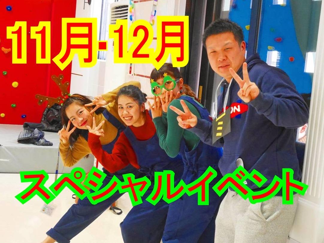 ☆11月・12月のスペシャルイベント☆
