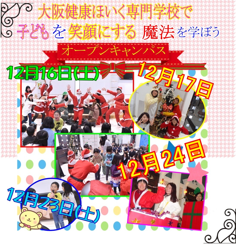 ☆12月!行かなきゃオープンキャンパス☆