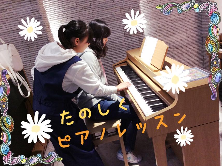 【11/4㈰】【11/18㈰】ピアノ体験♪