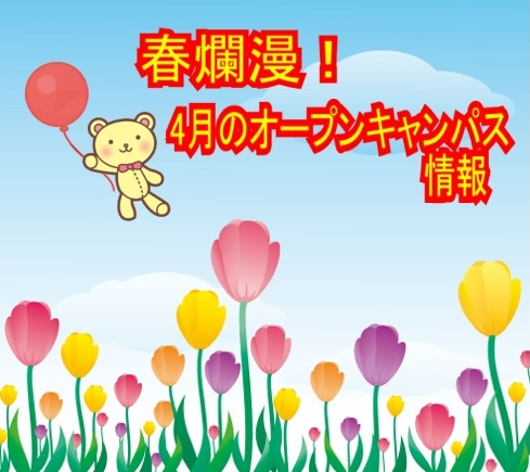 ★新生活の始まりにオープンキャンパスへGO!!!