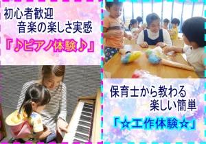 ピアノ工作