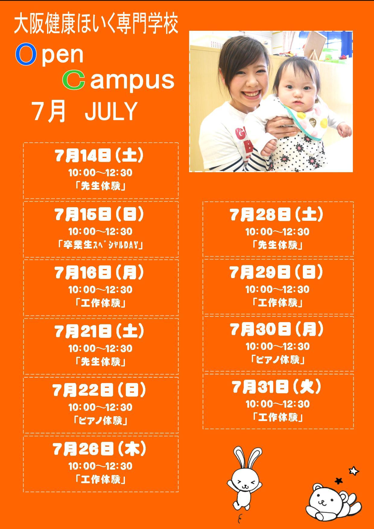 ☆7月オープンキャンパス情報☆