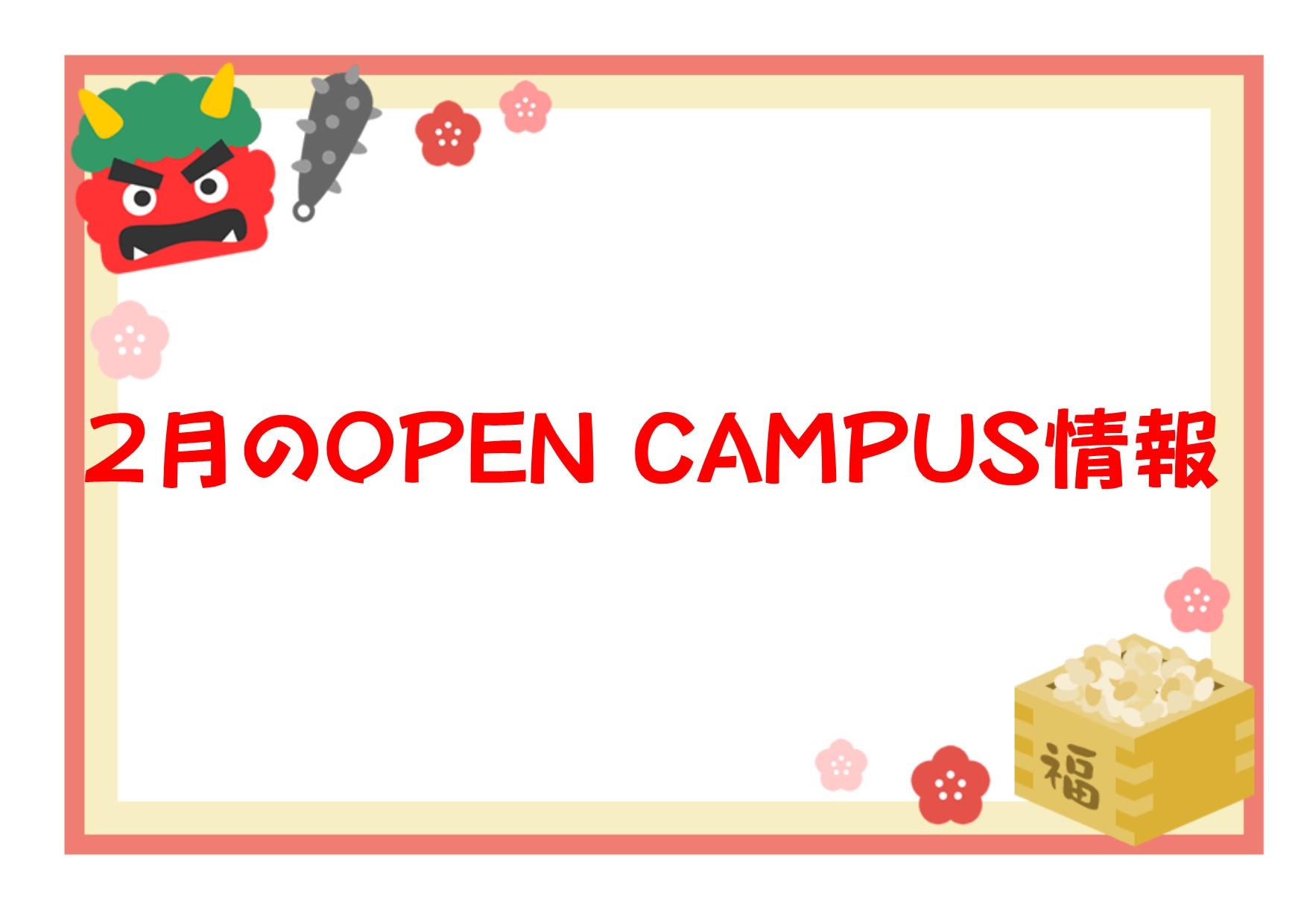 盛り上がること間違いなし!2月のオープンキャンパス情報☆
