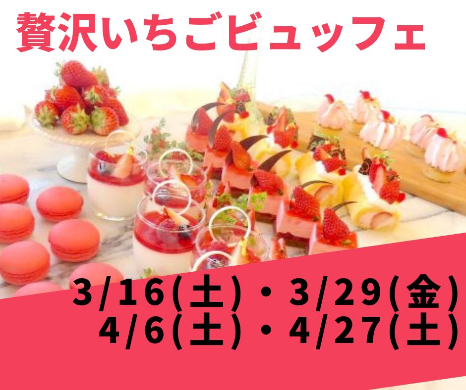 【いちごビュッフェ付】3月・4月オープンキャンパス