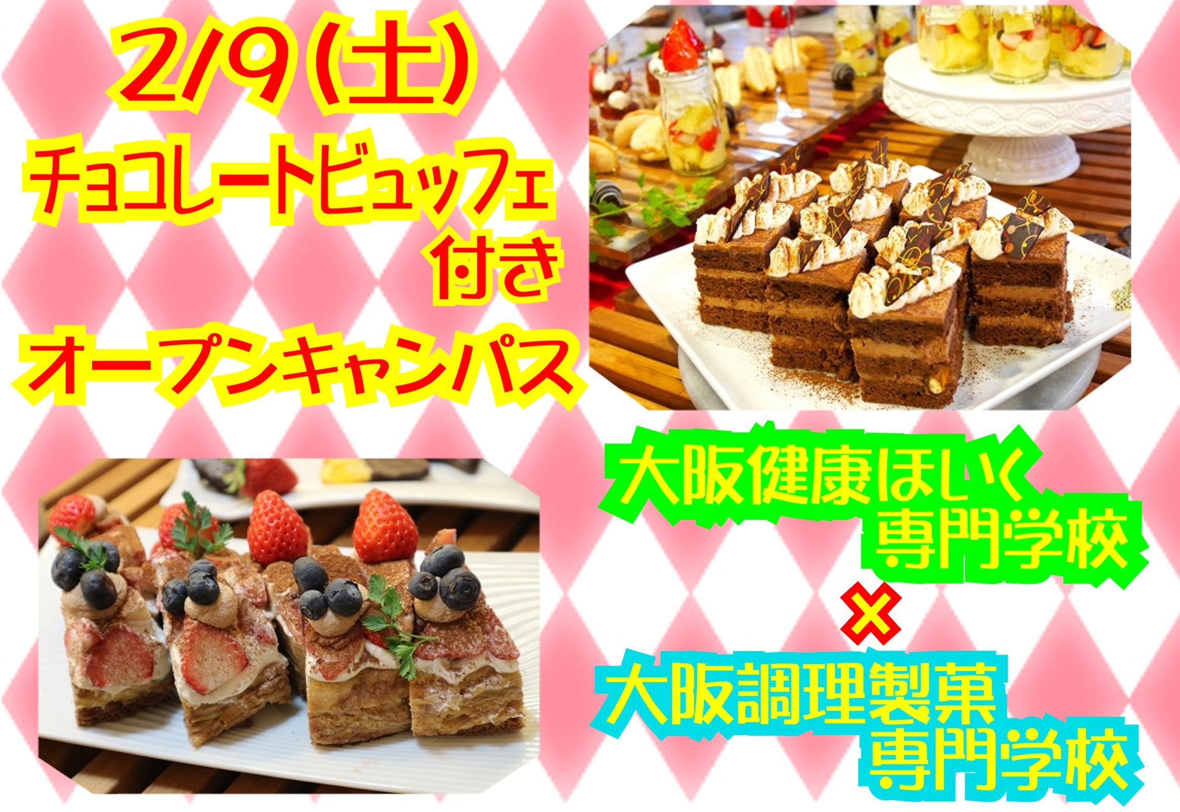 2/9(土)チョコレートビュッフェ開催☆