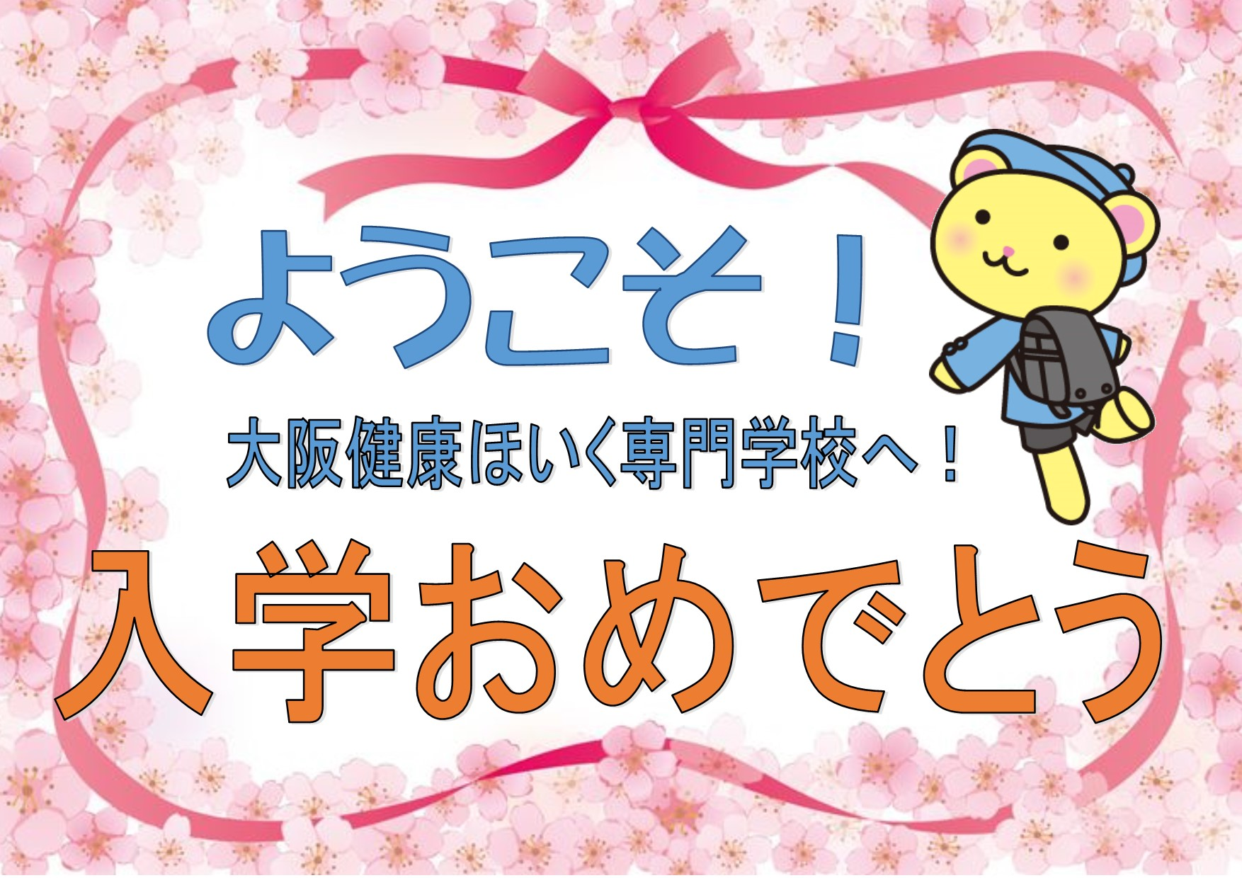 入学おめでとう!ようこそ!待ってたよ!