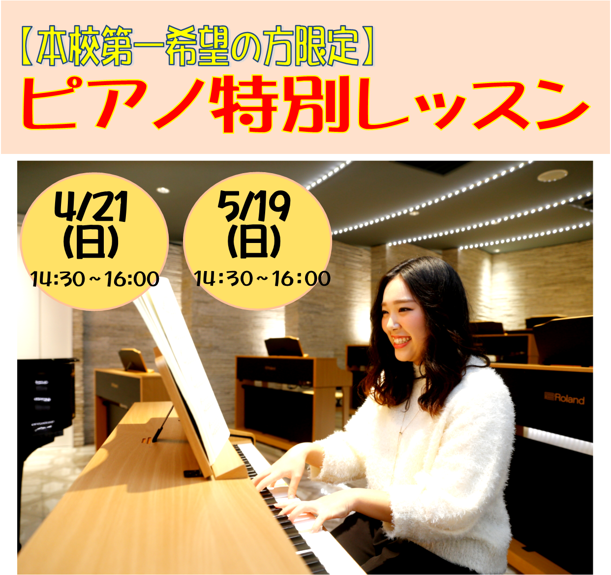 【AO受験予定者向け】ピアノ特別レッスン