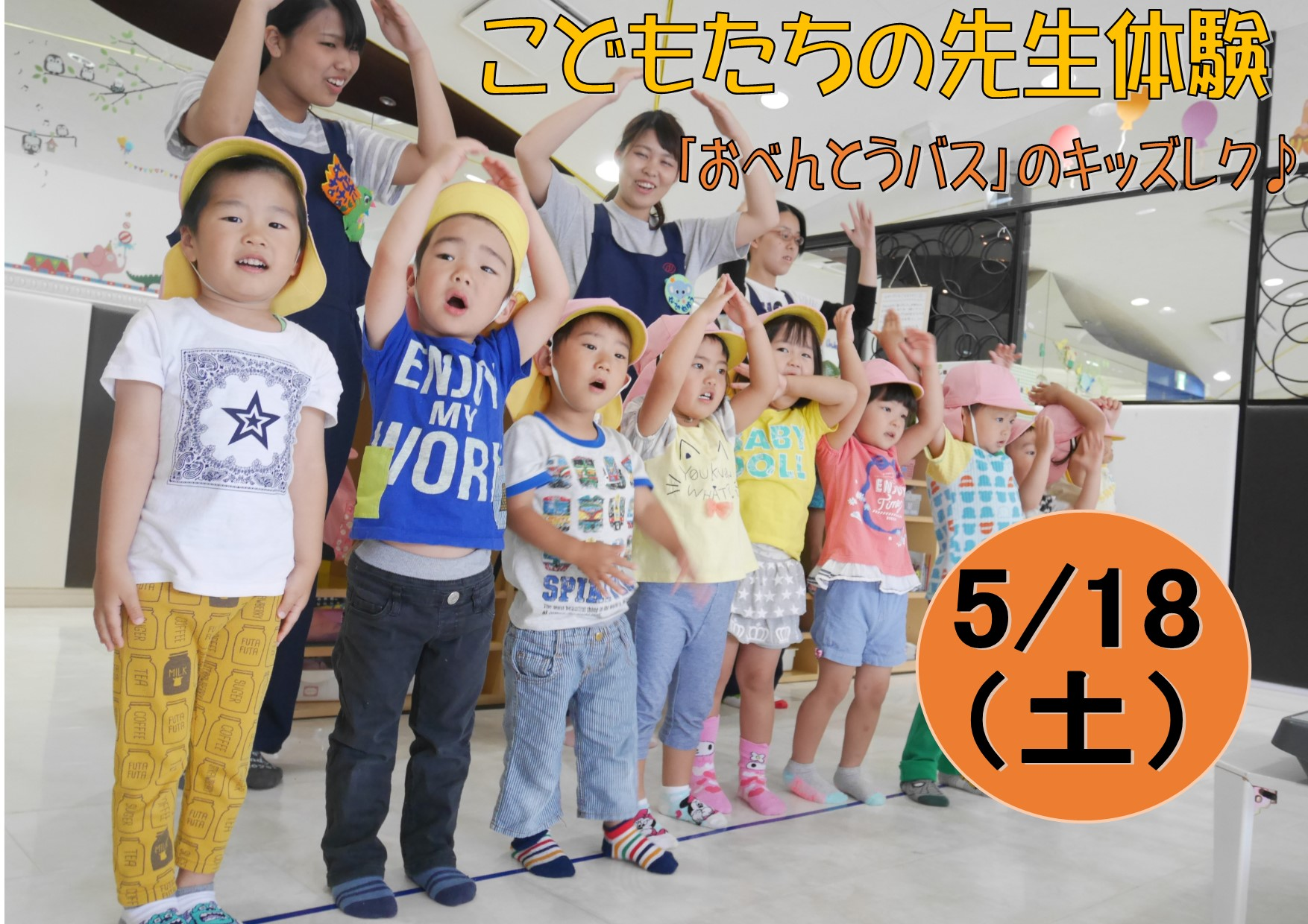 5/18(土)はAO入試合格に近づく日!
