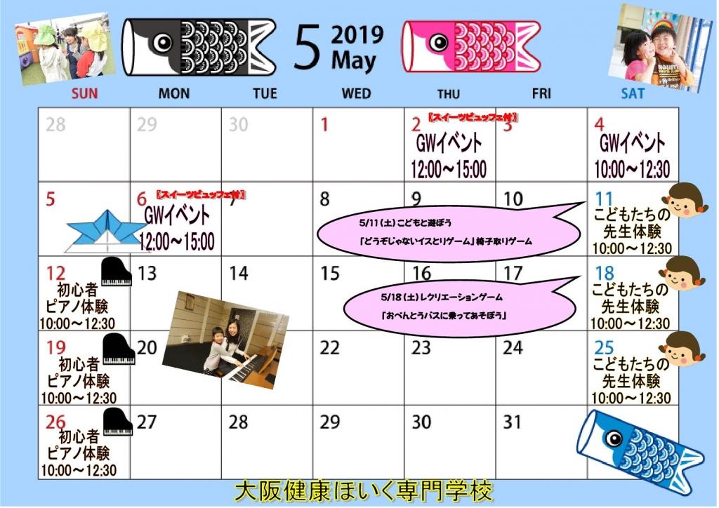 5月カレンダー_000001
