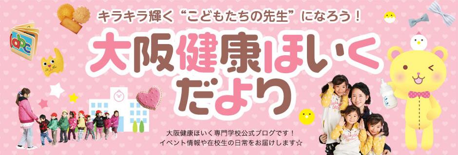 【コラボイベント】農芸高校×大阪健康ほいく×こども園