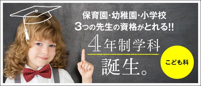 保育園・幼稚園・小学校3つの先生の資格がとれる!!4年制学科誕生。
