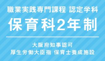 職業実践専門課程 認定学科 保育科2年制