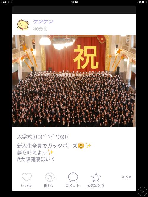 【保育科】祝★入学おめでとう!(^○^)
